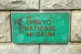 東京国立博物館 Tokyo National Museum, Ueno