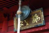Gong over the entrance, Kiyomizu Kannon Temple, Tokyo-Ueno Park