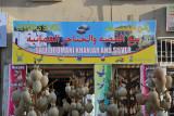 Omani Khanjar shop, Nizwa Souq