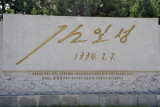 Monument with a copy of Kim Il Sung's final signature, 7 July 1994 - he died the next day