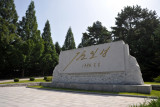 Monument to Autograph of Kim Il Sung said to be from a document related to national reunification