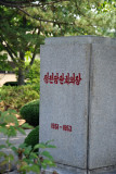 Monument dated 1951-1953