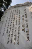 Monument praising Kim Eung Woo & his followers for capturing USS Pueblo