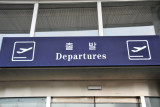Ironically, the doors labelled Departures at Pyongyang Airport were locked