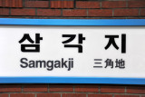 Samgakji Station - Seoul Metro stop for The War Memorial of Korea