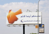 Billboard along the road to the King Hussein Bridge