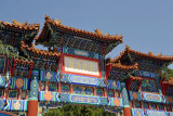 First gate to the Yonghe Lama Temple, Beijing