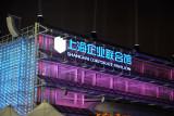 Shanghai Corporate Pavilion