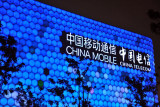 Information and Communications Pavilion - China Mobile