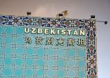 Uzbekistan Pavlion