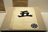Tokugawa messenger flag bearing the character 5
