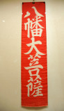 Nagarebata Streamer with the characters The God of War - 18th C.