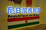 Niger - Africa Joint Pavilion