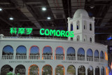 Comoros - Africa Joint Pavilion