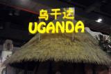Uganda - Africa Joint Pavilion