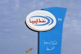 Libyan Oil gas station - Al Khoms