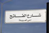 Shari Al-Fatih now seems to be simply Tripoli Street on the latest maps