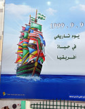 Sailing ship with the flags of Africa dated 9 Sept 1999 - a Historic Day in the life of Africa