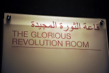 The Glorious Revolution Room - Museum of Libya