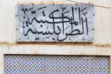 Tripolitarian Library across from the Banco di Roma, Tripoli Medina