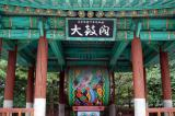 Drum shrine near the Blue House, Seoul