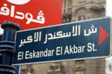 Alexander the Great Street