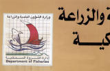 State of Qatar Department of Fisheries