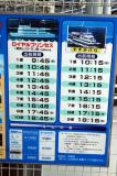 Tour boat schedule from Kobe