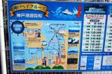 Tour boat routes and schedule, Kobe