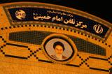 Tilework image of Khomeini on the Telephone Center in Yazd