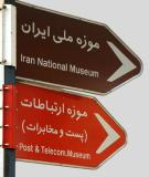 Signs for Iran National Museum and Post & Telecom Museum, Tehran