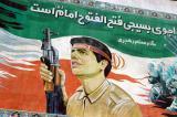 Niruyeh Moghavemat Basij - Mobilisation Resistance Force