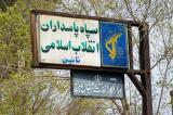 Pasdaran of Naein (religious militia)