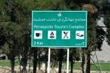 Sign at the entrance to the Persepolis Tourist Complex