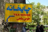 Tea House, Tomb of Sa'di, Shiraz