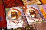 Poetry of Sa'di, Shiraz