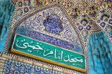 Masjid Imam Khomeini (mosque) Shiraz