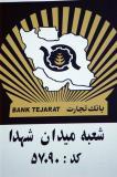 Bank Tejarat (Commercial Bank)