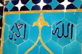 Allah Akbar in mosaic tile, Jameh Mosque, Yazd