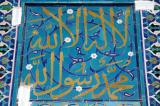 There is no god but Allah - Mohammed is the messenger of Allah