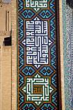 Cufic calligraphy in tiles on the western gate