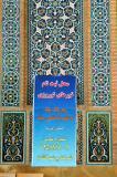 IranMar06 2971.jpg