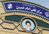 Imam Khomeini looking down from the the Telephone Center