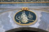 Sultan Mahmoud II's tughra (monogram) over the Imperial Gate to Topkapi Palace built by Sultan Fatih