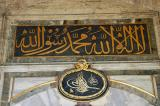 La allah illa Allah Mohammed rasoul Allah - there is no god but God, Mohammed is the Prophet of God