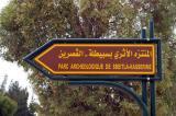 Archeological Park of Sbeitla-Kasserine