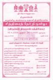 Srirangam Viruppan Thirunal_Page_1.jpg