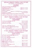 Srirangam Viruppan Thirunal_Page_5.jpg
