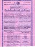 ThiruvAli utsavam patrikai.jpg