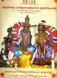 narasimhar-brahmorchavam-2009
